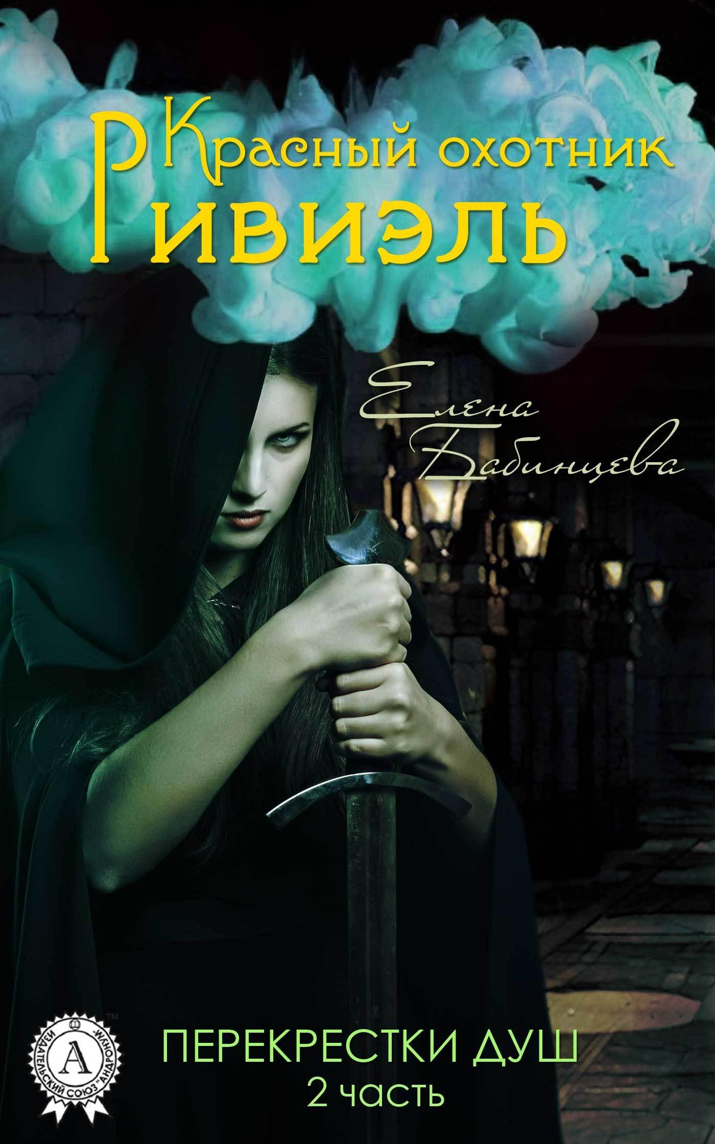 Елена Бабинцева бесплатно
