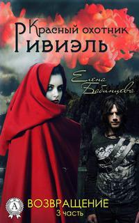 Бабинцева, Елена  - Красный охотник Ривиэль. Возвращение