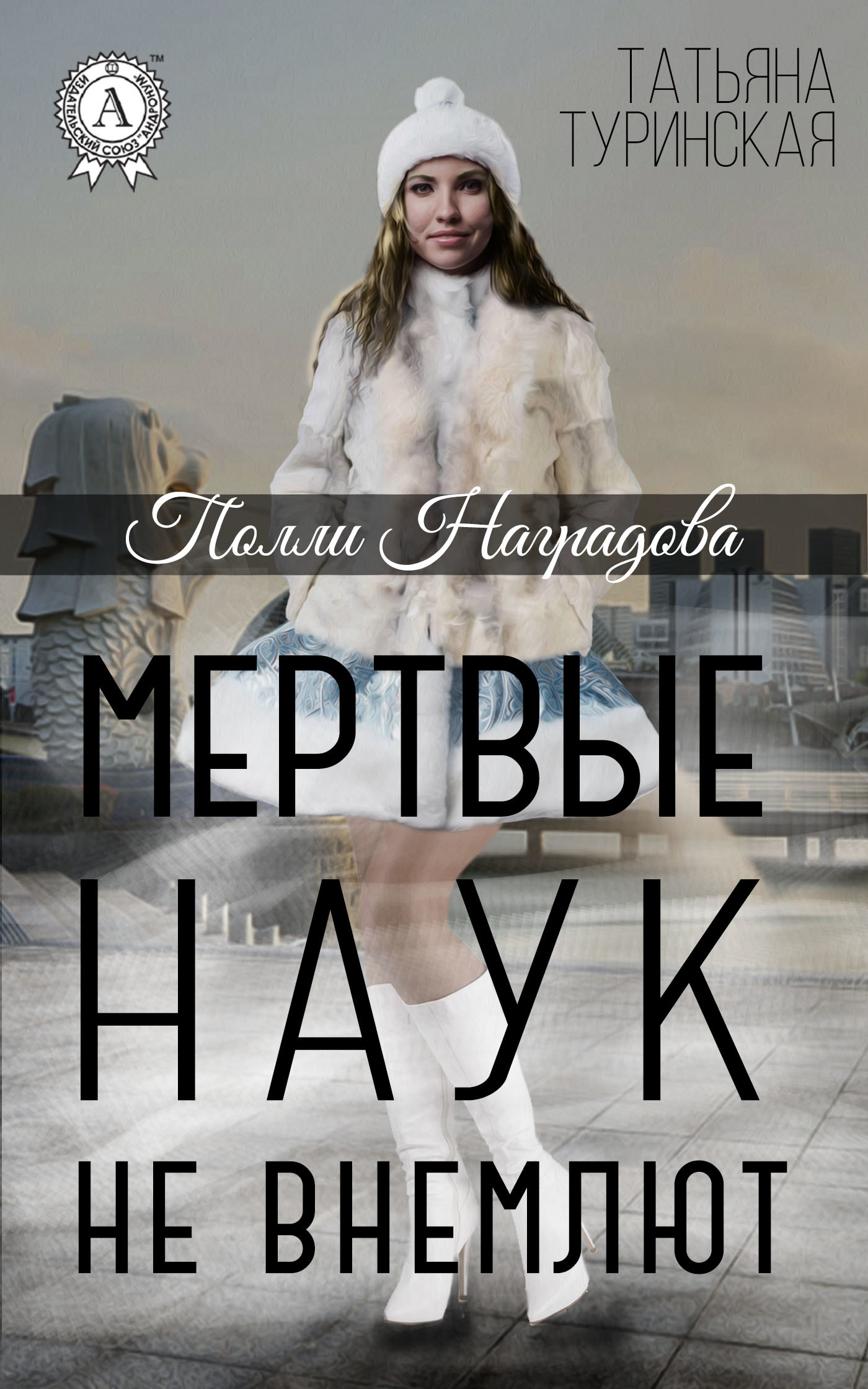 Татьяна Туринская Мертвые наук не внемлют пожизненный срок