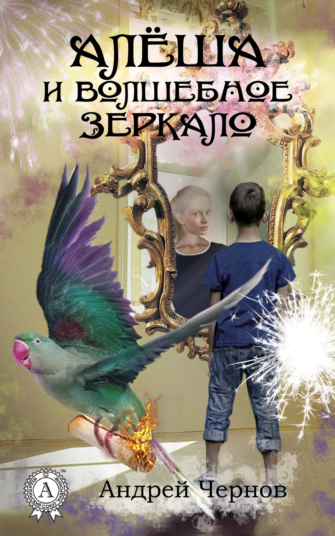 Андрей Чернов - Алёша и волшебное зеркало