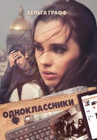 Графф, Хельга  - Одноклассники