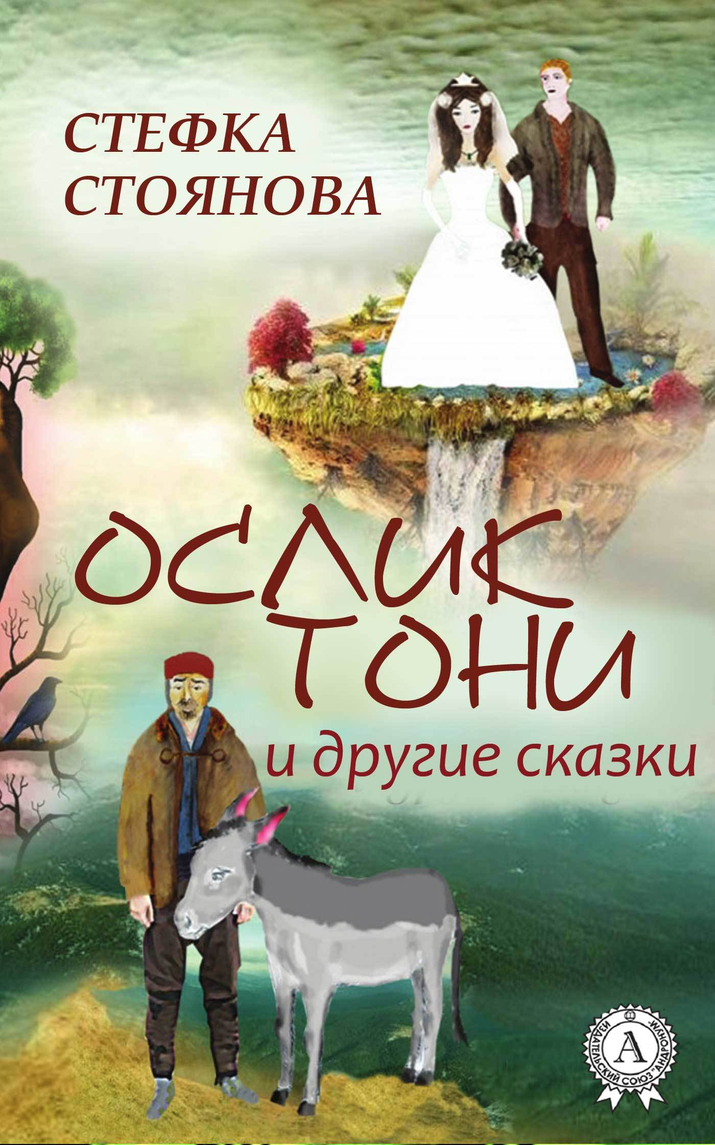 Стефка Стоянова Ослик Тони и другие сказки