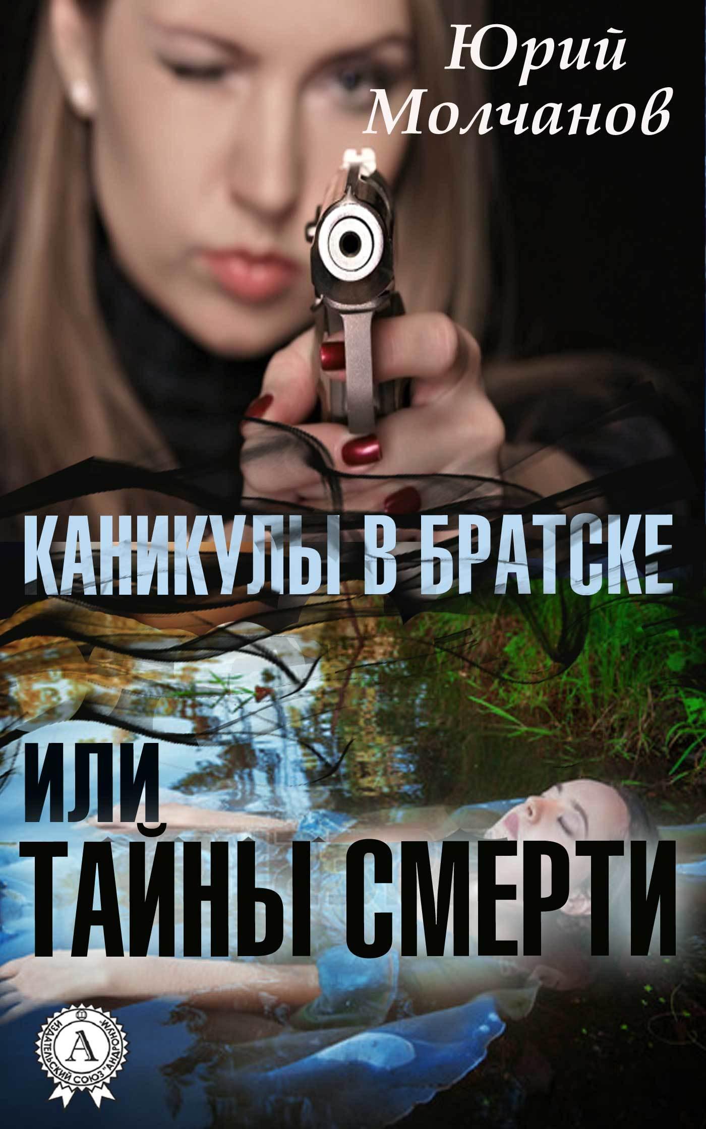 Юрий Молчанов Каникулы в Братске или Тайны смерти