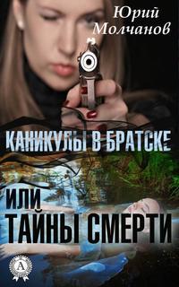 Молчанов, Юрий  - Каникулы в Братске или Тайны смерти