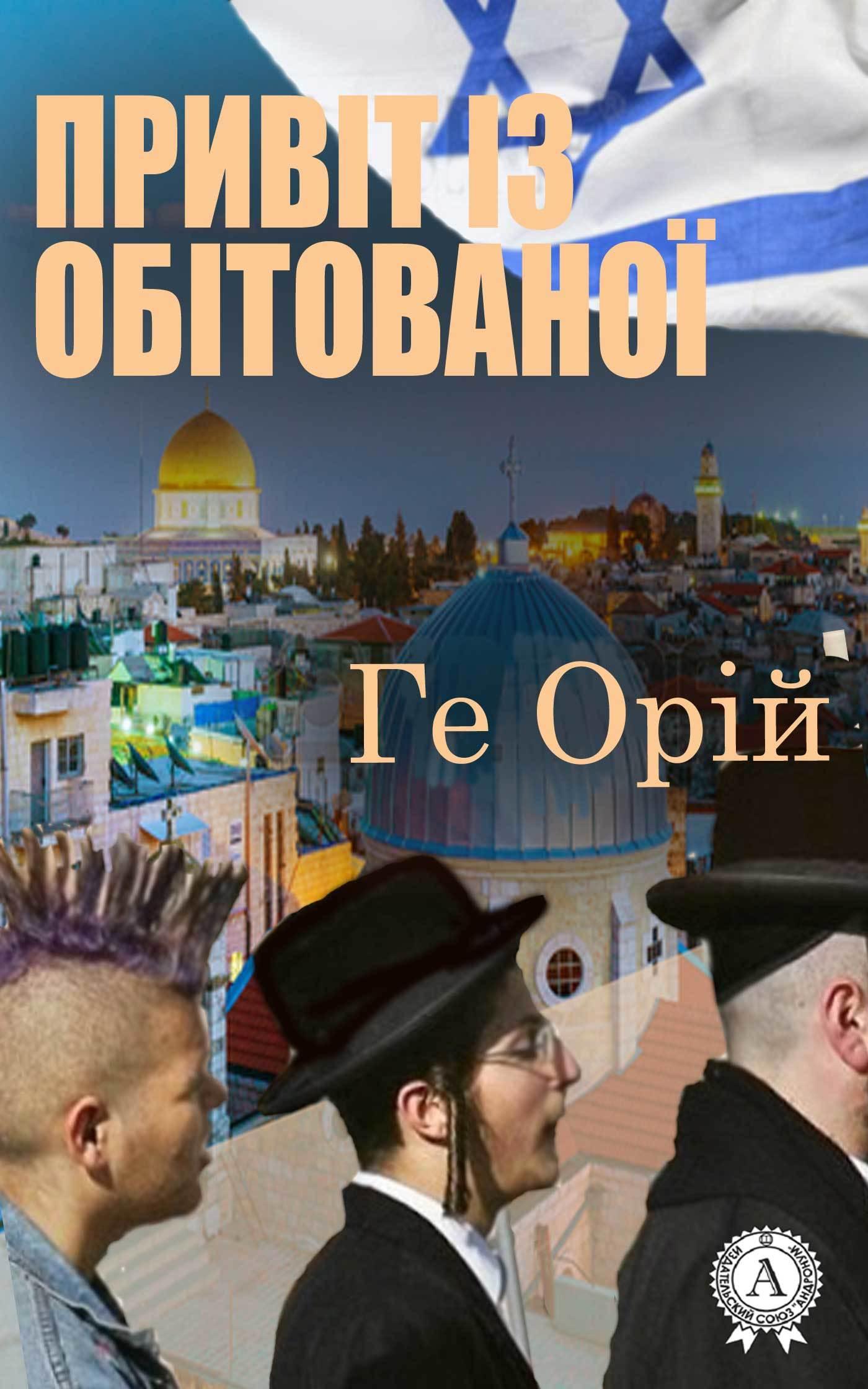 Обложка книги Привіт із обітованої, автор Орій, Ге