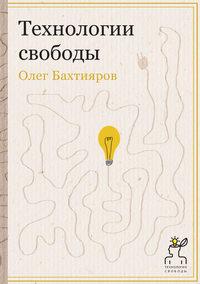 Бахтияров, Олег  - Технологии свободы