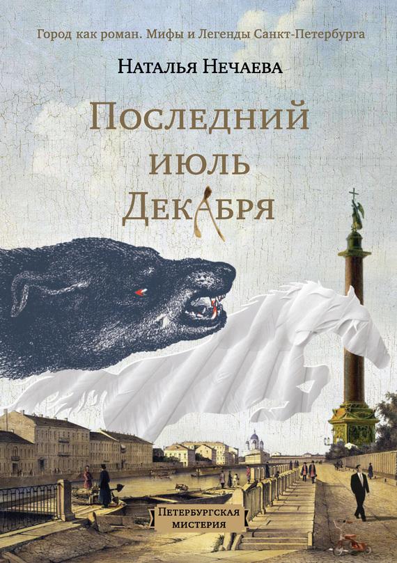 Наталья Нечаева Последний июль декабря нечаева наталья георгиевна последний июль декабря