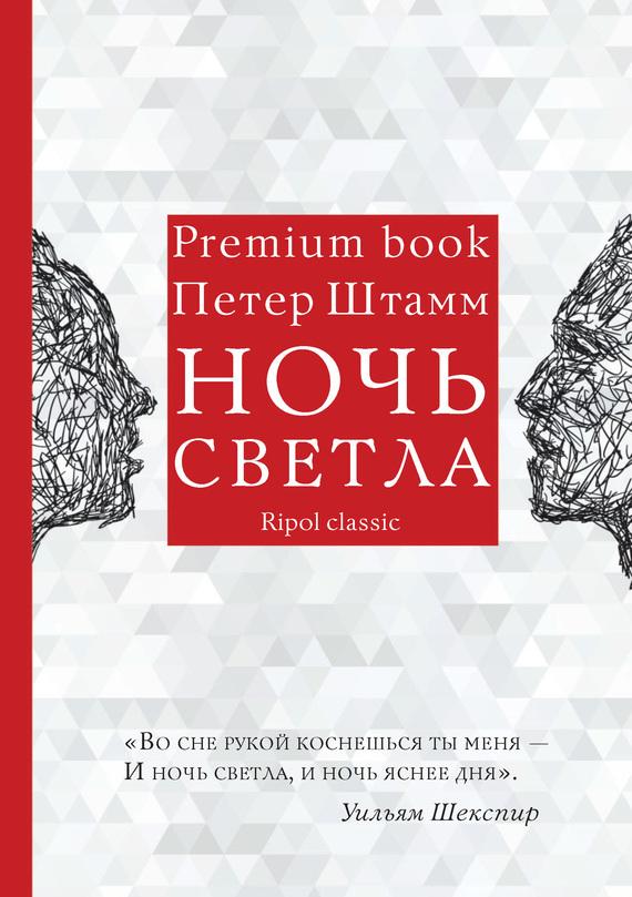 Петер Штамм бесплатно