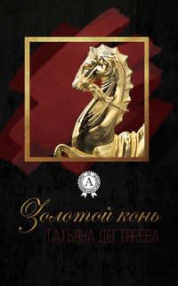 Дегтярёва, Татьяна  - Золотой конь