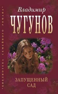Чугунов, Владимир  - Запущенный сад (сборник)