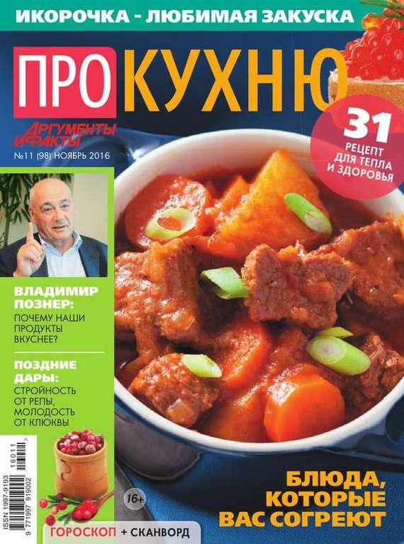 Редакция журнала АиФ. Про Кухню АиФ. Про Кухню 11-2016