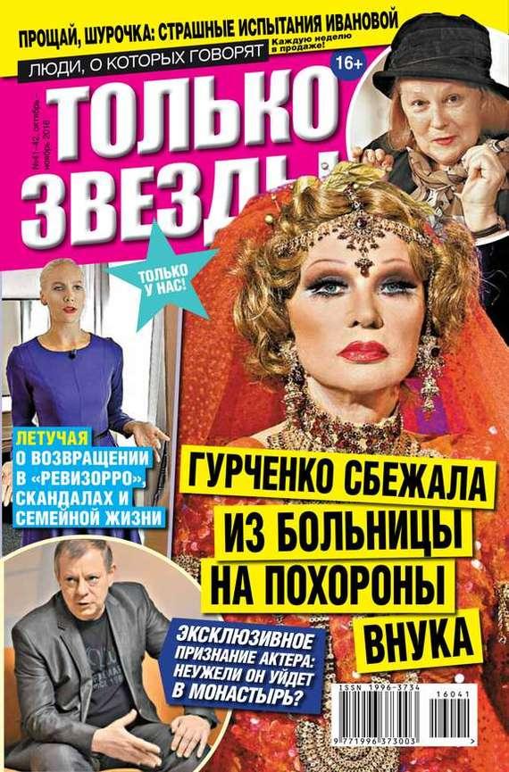 Желтая газета. Только звезды 41-42-2016