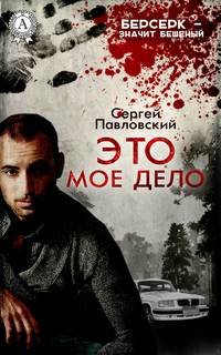 Павловский, Сергей  - Это мое дело