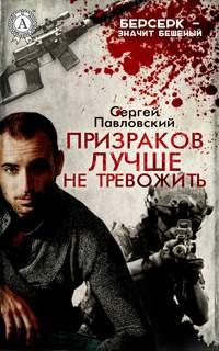 Павловский, Сергей  - Призраков лучше не тревожить