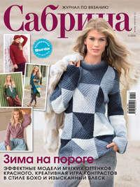 «Бурда», ИД  - Сабрина. Журнал по вязанию. №11/2016