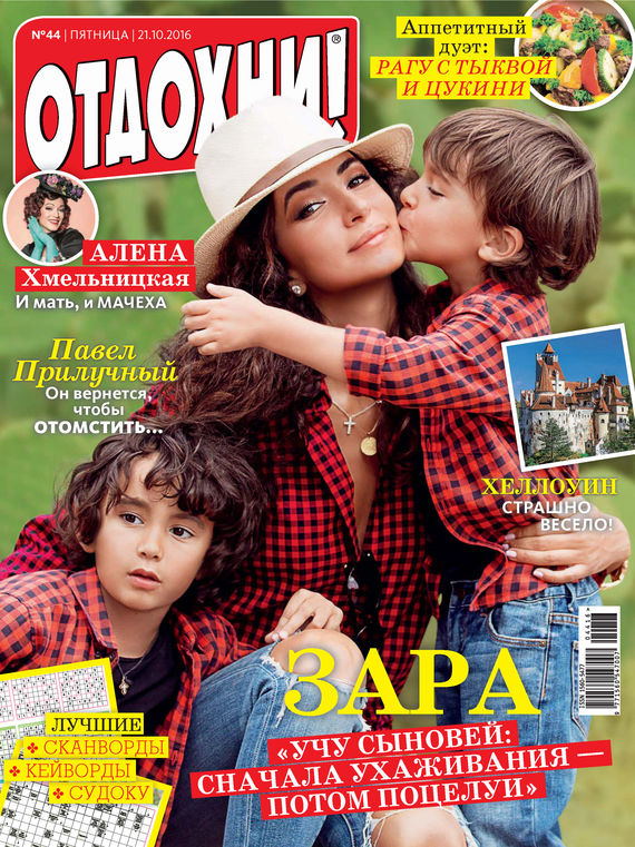ИД «Бурда» Журнал «Отдохни!» №44/2016 ид бурда журнал отдохни 44 2014