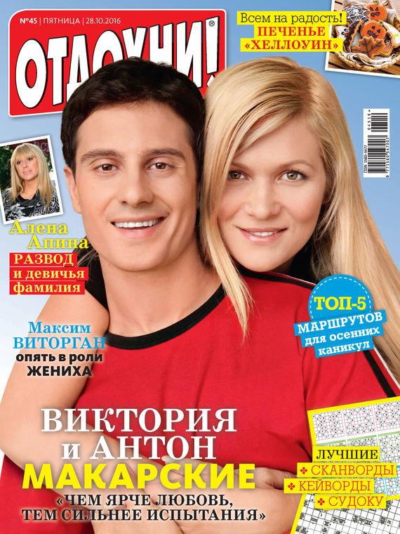 ИД «Бурда» Журнал «Отдохни!» №45/2016 ид бурда журнал отдохни 48 2016