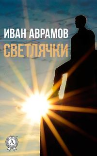 Аврамов, Иван  - Светлячки