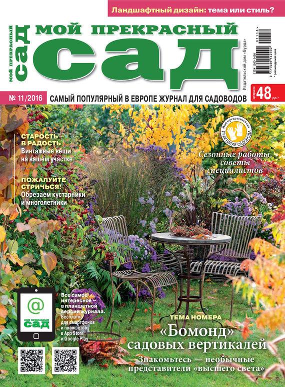 ИД «Бурда» Мой прекрасный сад №11/2016 дача и сад