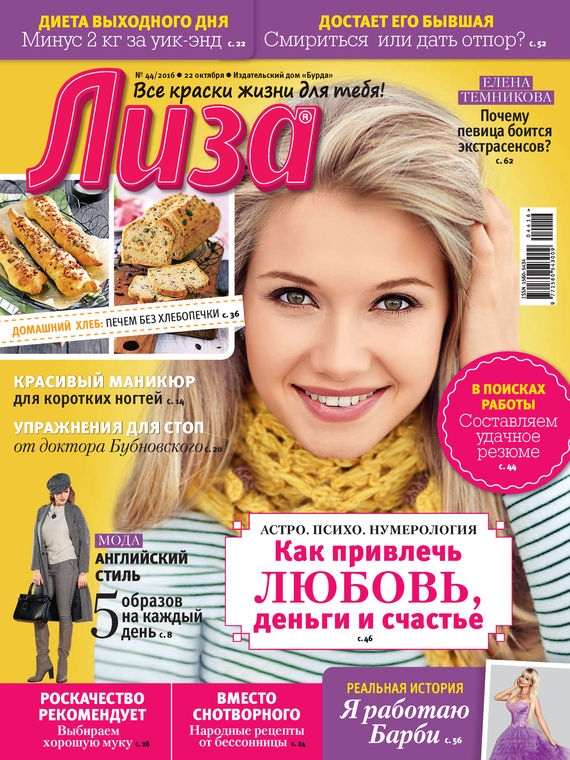 Журнал «Лиза» №44/2016