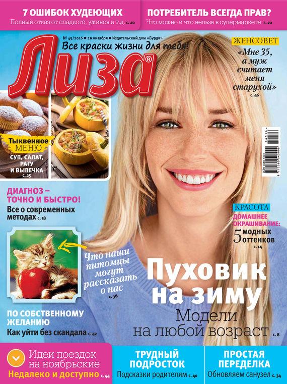 Журнал «Лиза» №45/2016