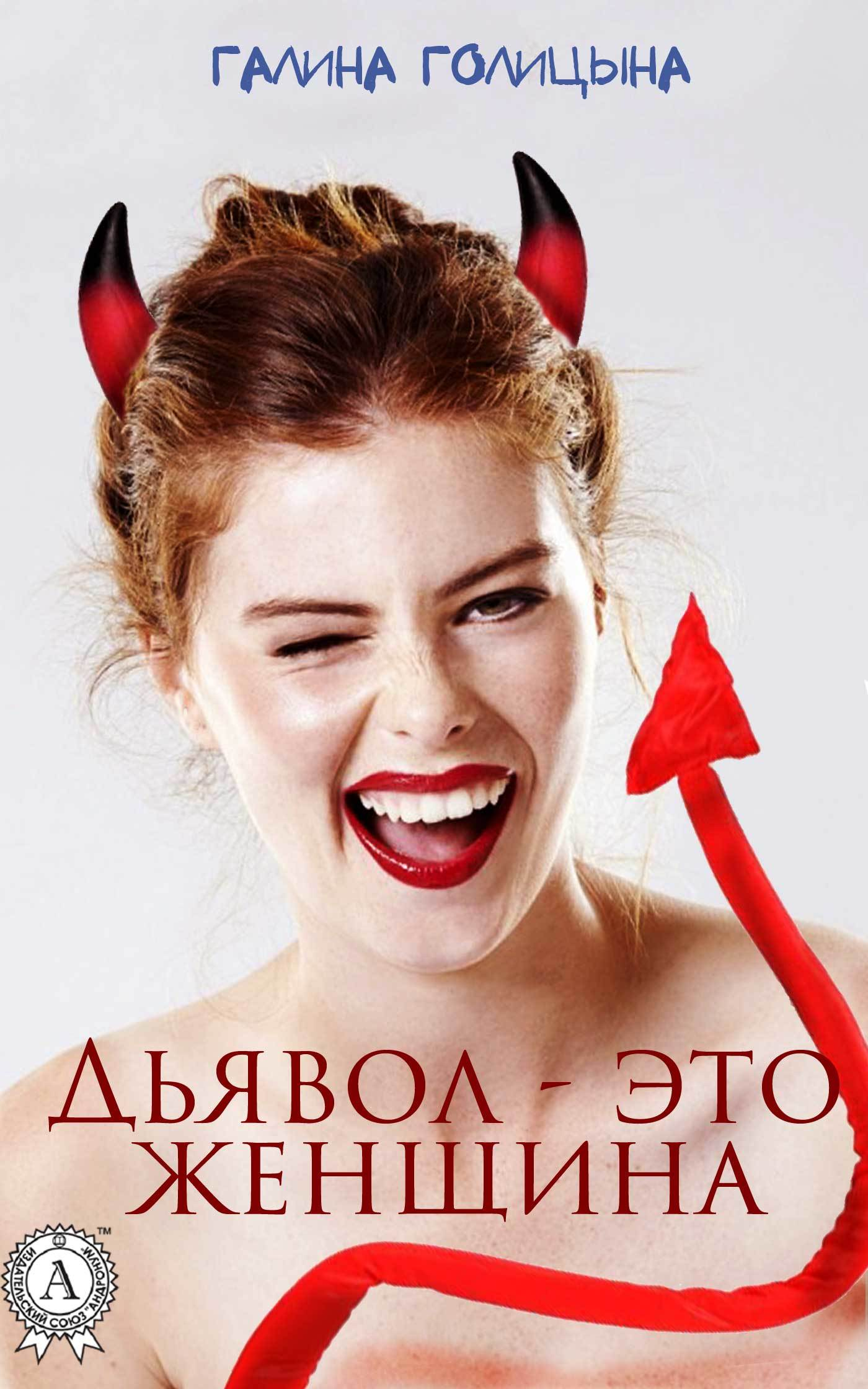 Галина Голицына Дьявол – это женщина галина голицына бомж миллионер