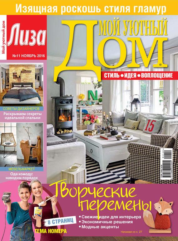 ИД «Бурда» Журнал «Лиза. Мой уютный дом» №11/2016 ид бурда журнал лиза мой уютный дом 06 2015