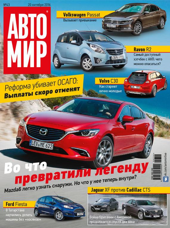ИД «Бурда» АвтоМир №43/2016 отсутствует автомир 33 2017