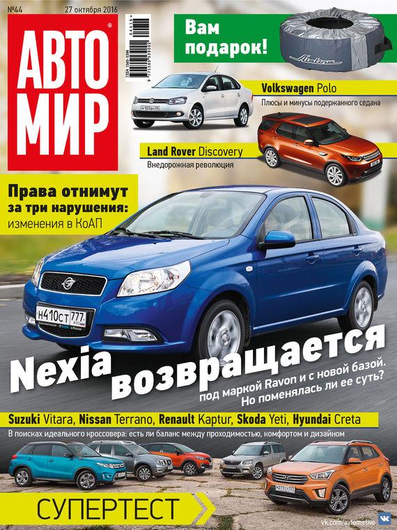 ИД «Бурда» АвтоМир №44/2016 отсутствует автомир 44 2017
