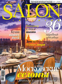 «Бурда», ИД  - SALON-interior №11/2016