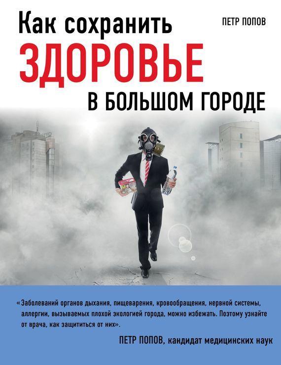 П. Ю. Попов Как сохранить здоровье в большом городе  н ю синягина и в кузнецова как сохранить и укрепить здоровье детей психологические установки и упражнения