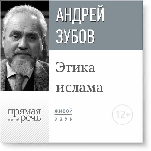 Андрей Зубов Лекция «Этика ислама» о н калинина основы аэрокосмофотосъемки