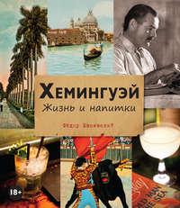 Евсевский, Федор  - Хемингуэй. Жизнь и напитки