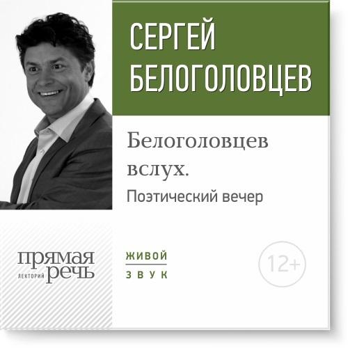 Сергей Белоголовцев Лекция «Белоголовцев вслух. Поэтический вечер» комлев и ковыль