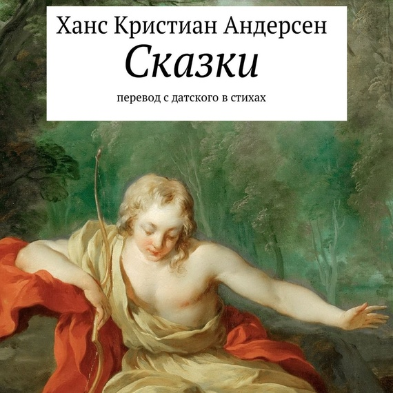 Михаил Курсеев Сказки детство лидера