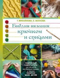 - Библия вязания крючком и спицами