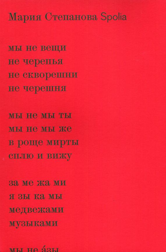 Мария Степанова Spolia