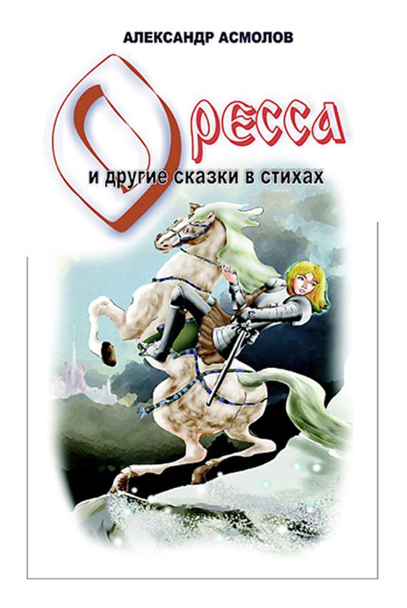 Александр Асмолов бесплатно
