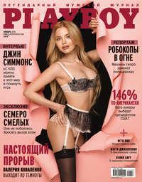 Отсутствует - Playboy №11/2016