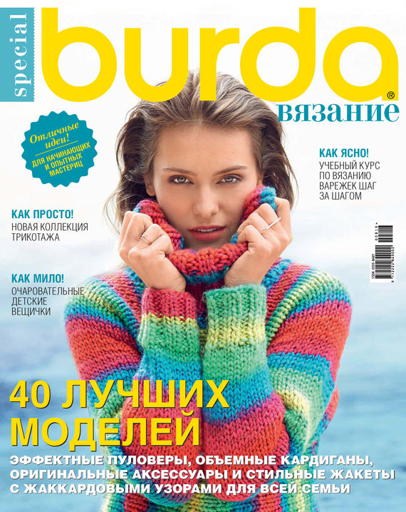 ИД «Бурда» Burda Special №08/2016 пуловеры