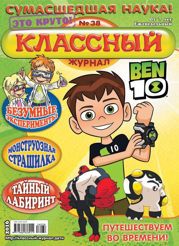 Открытые системы Классный журнал №38/2016 нижний новгород классный журнал