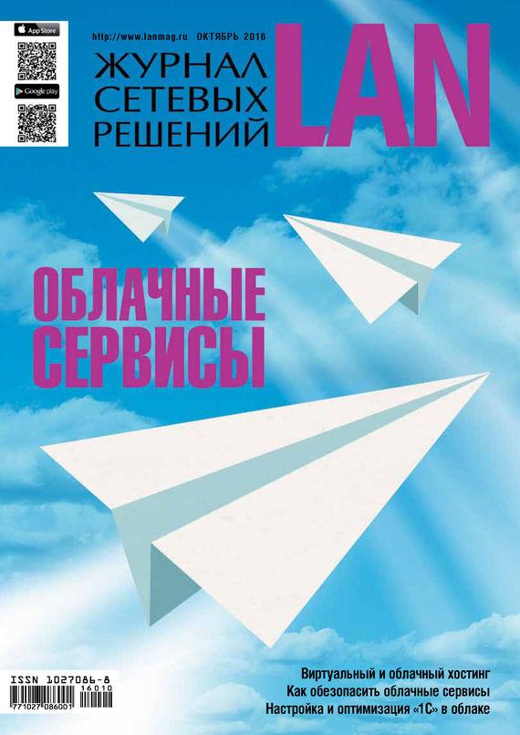Открытые системы Журнал сетевых решений / LAN №10/2016 cubot примечание s смартфон