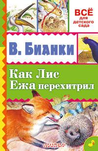 Бианки, Виталий  - Как лис ежа перехитрил (сборник)