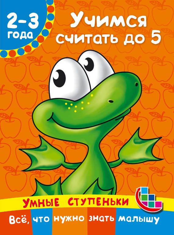 В. Г. Дмитриева Учимся считать до 5 читаем и растем детям от 5 месяцев до 5 лет