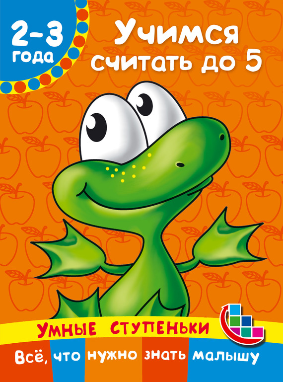 В. Г. Дмитриева Учимся считать до 5 в г дмитриева учимся считать