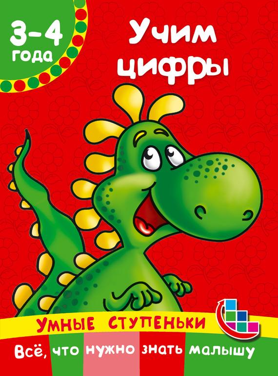 В. Г. Дмитриева Учим цифры киричек е ред учим цифры учим цвета я считаю до 10 4