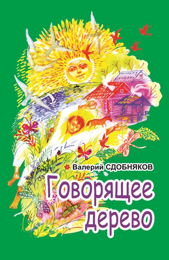 Валерий Сдобняков бесплатно