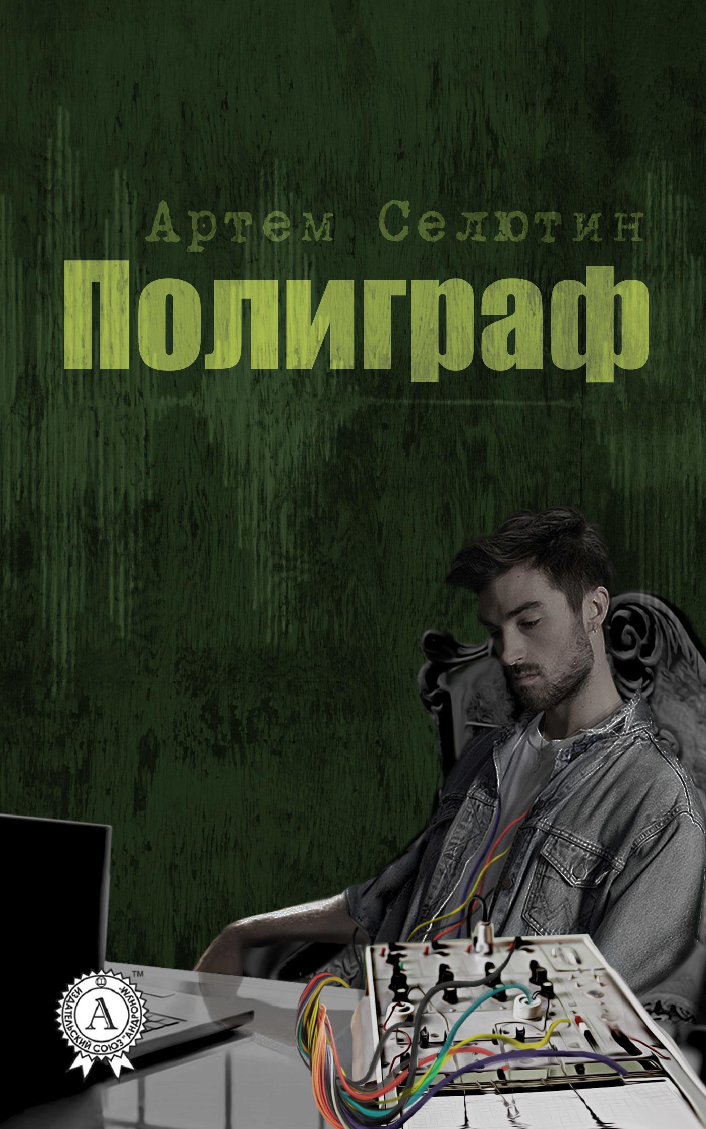 Артем Селютин Полиграф