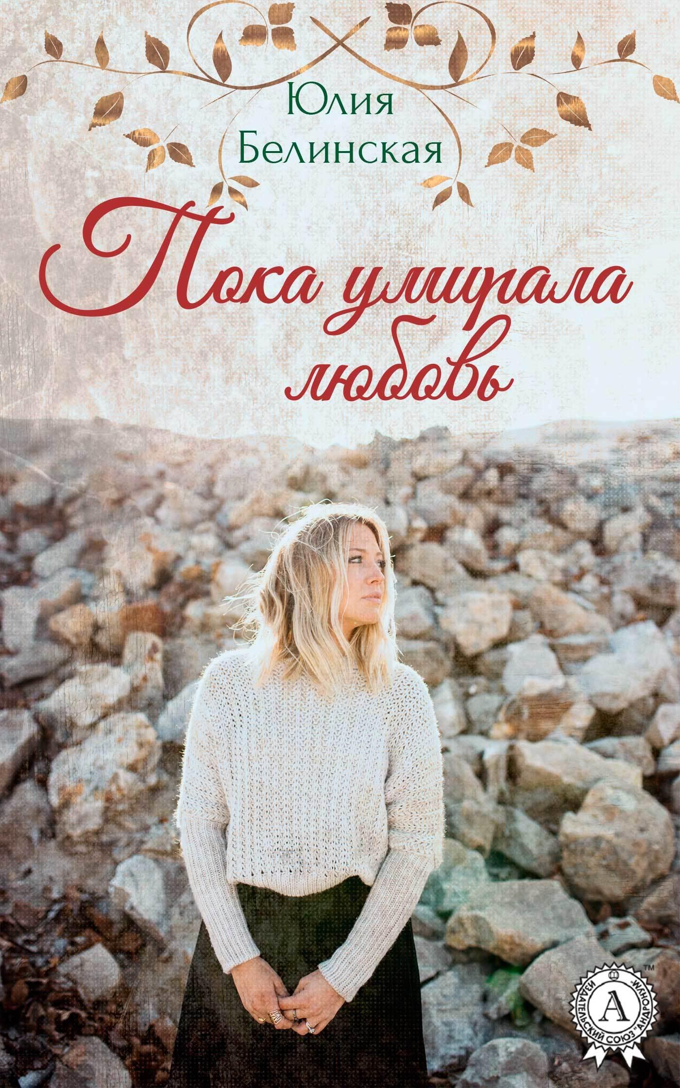 Обложка книги Пока умирала любовь, автор Белинская, Юлия