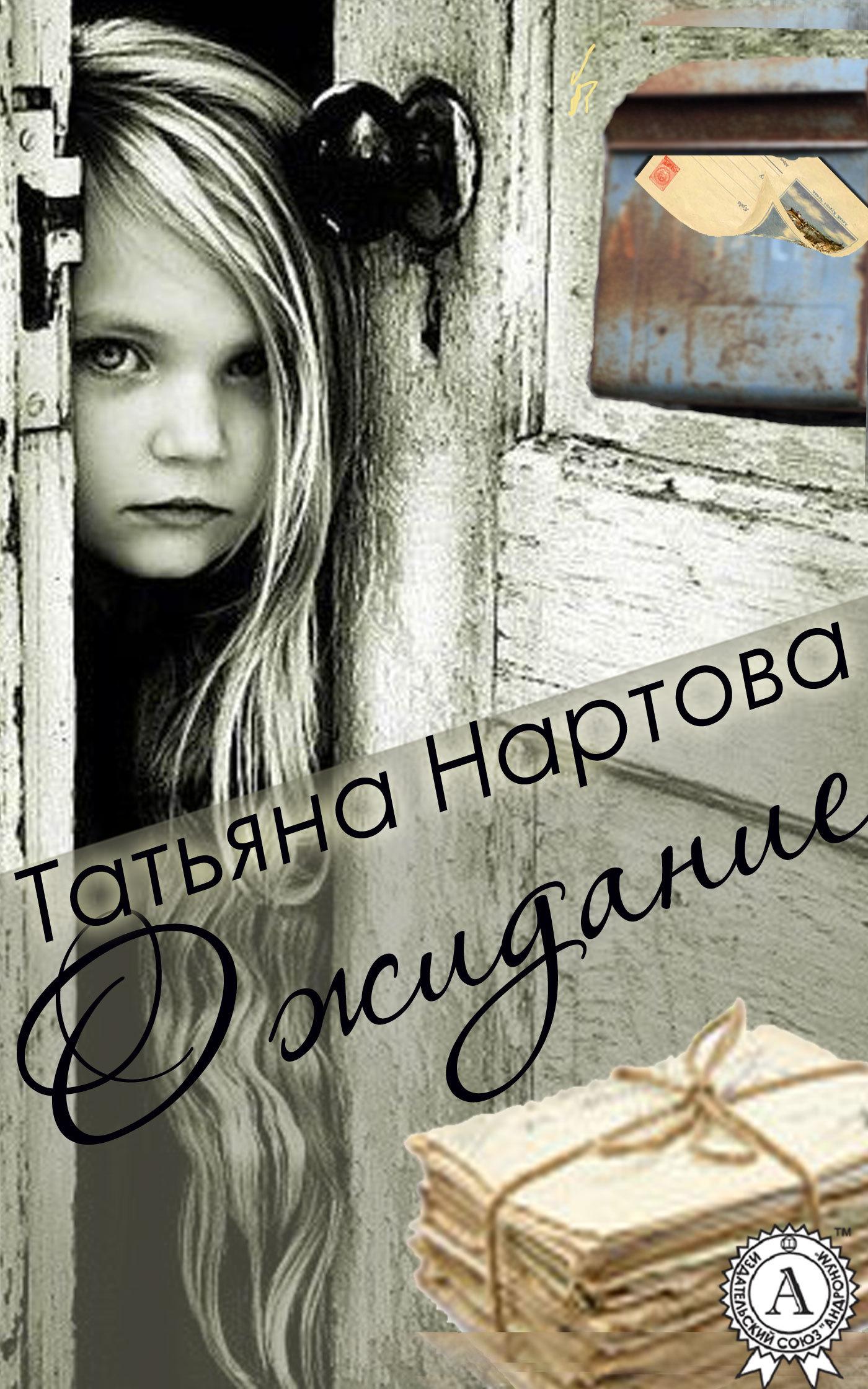 Татьяна Нартова - Ожидание